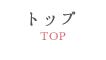 トップ TOP